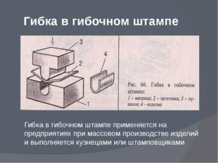 Гибка в гибочном штампе Гибка в гибочном штампе применяется на предприятиях п