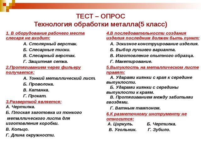 ТЕСТ – ОПРОС Технология обработки металла(5 класс) 1. В оборудование рабочего...