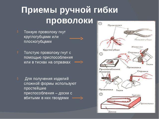 Приемы ручной гибки проволоки Тонкую проволоку гнут круглогубцами или плоског...