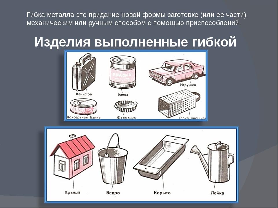 Изделия выполненные гибкой Гибка металла это придание новой формы заготовке (...