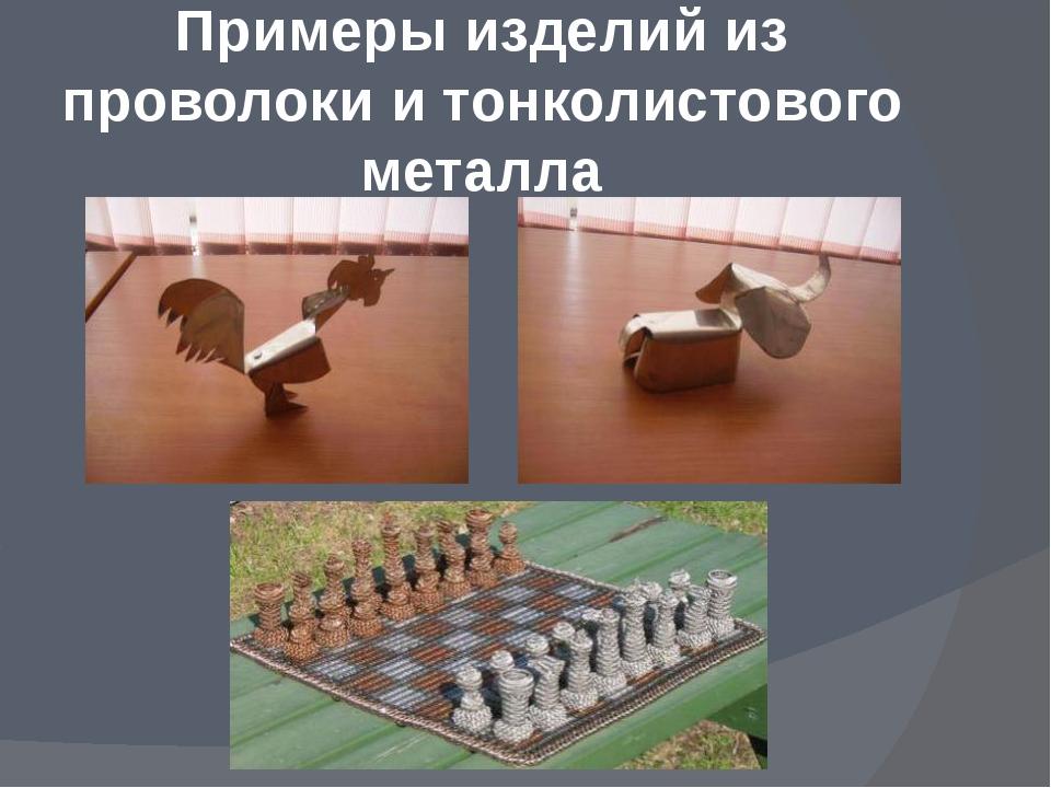 Примеры изделий из проволоки и тонколистового металла