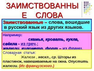 ЗАИМСТВОВАННЫЕ СЛОВА Заимствованные – слова, вошедшие в русский язык из друг