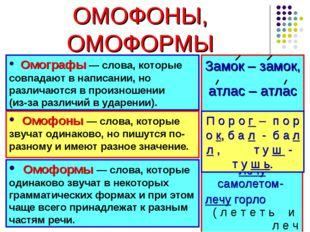 ОМОГРАФЫ, ОМОФОНЫ, ОМОФОРМЫ Омоформы — слова, которые одинаково звучат в неко