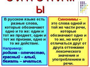 С И Н О Н И М Ы В русском языке есть разные слова, которые обозначают одно и