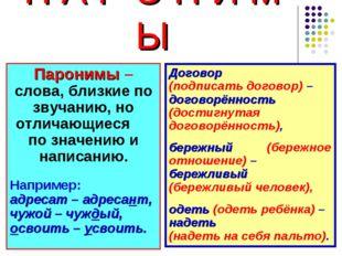 П А Р О Н И М Ы Паронимы – слова, близкие по звучанию, но отличающиеся по зна