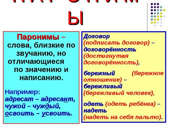 П А Р О Н И М Ы Паронимы – слова, близкие по звучанию, но отличающиеся по зна...