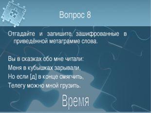 Вопрос 8 Отгадайте и запишите, зашифрованные в приведённой метаграмме слова.