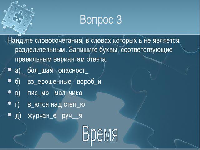 Вопрос 3 Найдите словосочетания, в словах которых ь не является разделительны...