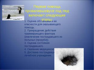 1. Оценка обстановки и ее опасности для оказывающего помощь. 2. Прекращение д