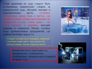 6.При движении по льду следует быть осторожным, внимательно следить за поверх