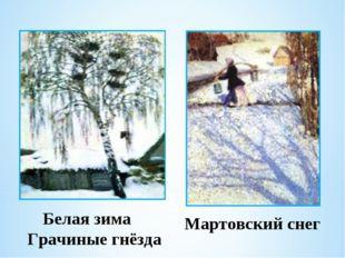 Белая зима Грачиные гнёзда Мартовский снег