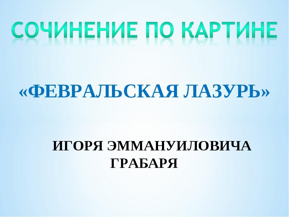 ИГОРЯ ЭММАНУИЛОВИЧА ГРАБАРЯ «ФЕВРАЛЬСКАЯ ЛАЗУРЬ»