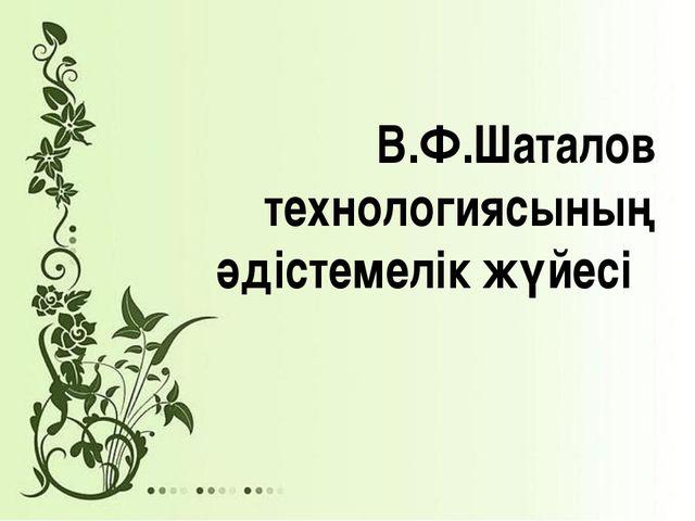 В.Ф.Шаталов технологиясының әдістемелік жүйесі