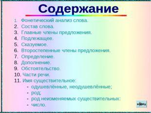 Фонетический анализ слова. Состав слова. Главные члены предложения. Подлежащ