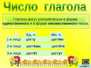 Глаголы могут употребляться в форме единственного и в форме множественного чи