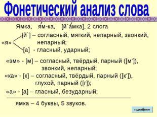 Ямка, [й`] – согласный, мягкий, непарный, звонкий, непарный; [а] - гласный, у