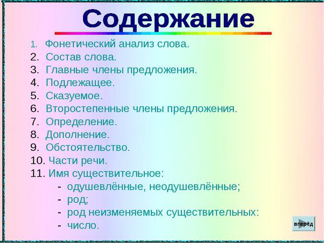 Фонетический анализ слова. Состав слова. Главные члены предложения. Подлежащ...