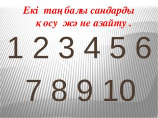 Екі таңбалы сандарды қосу және азайту . 1 2 3 4 5 6 7 8 9 10