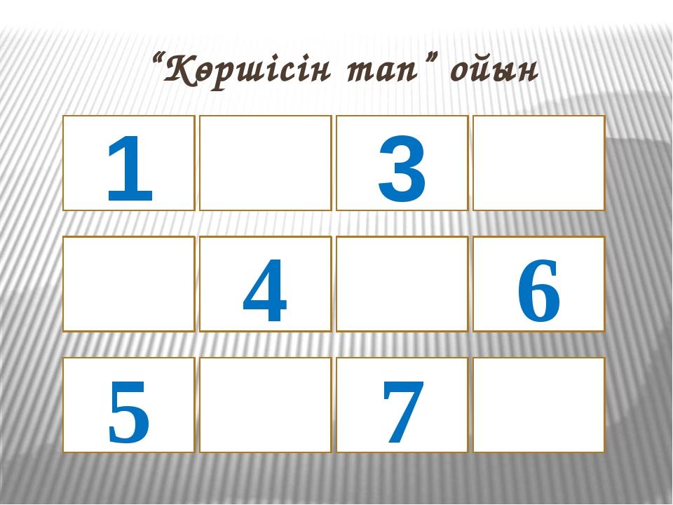 """""""Көршісін тап"""" ойын 1 3 4 6 5 7"""