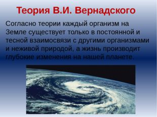 Теория В.И. Вернадского Согласно теории каждый организм на Земле существует т