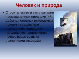 Человек и природа Строительство и эксплуатация промышленных предприятий, добы