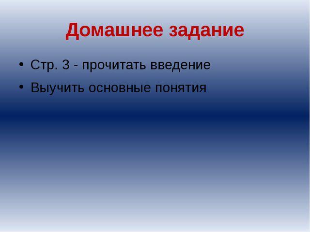 Домашнее задание Стр. 3 - прочитать введение Выучить основные понятия