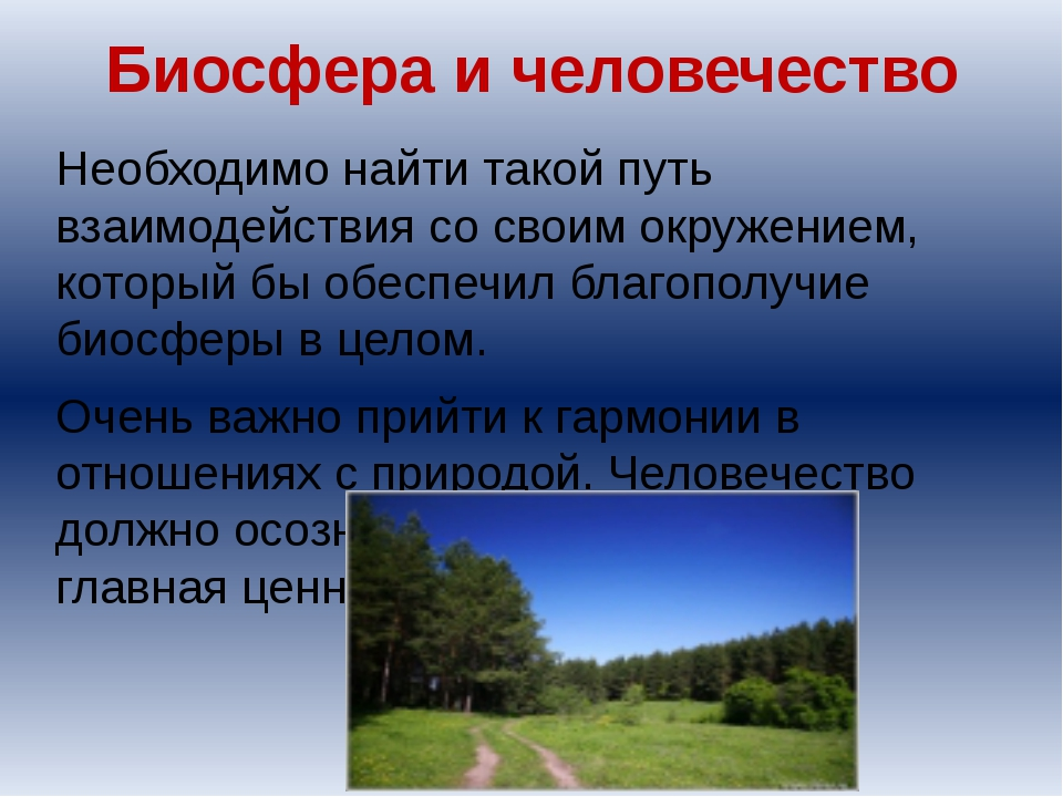 Биосфера и человечество Необходимо найти такой путь взаимодействия со своим о...