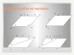 35° K 3 8 B C A 125° D K 7 P M E 3 4 B 6 C A D 40° 40° B 8 К 2 C A D 9 35° 3