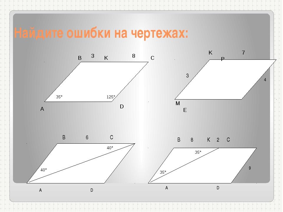35° K 3 8 B C A 125° D K 7 P M E 3 4 B 6 C A D 40° 40° B 8 К 2 C A D 9 35° 3...