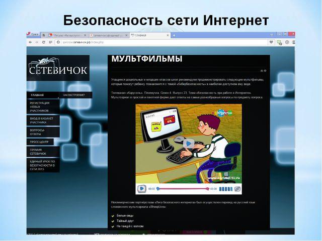 Безопасность сети Интернет