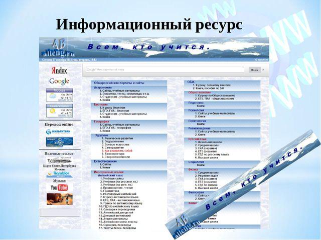 Информационный ресурс