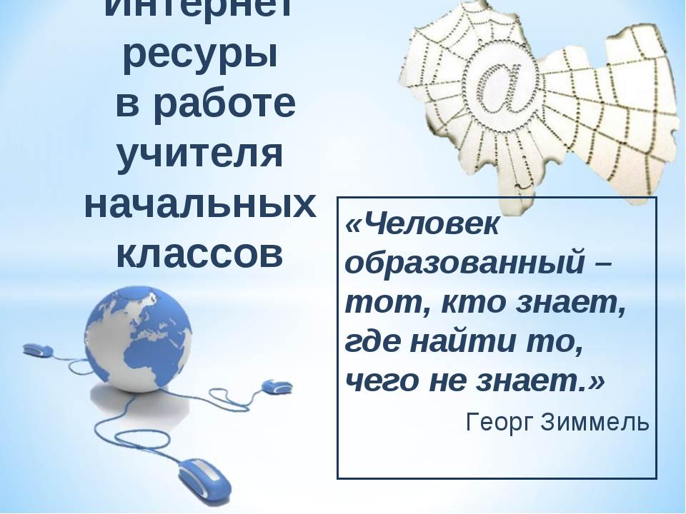 «Человек образованный – тот, кто знает, где найти то, чего не знает.» Георг З...