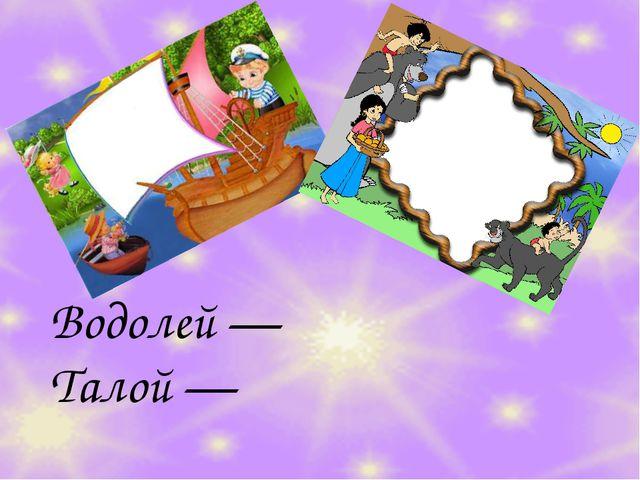 Водолей — Талой —