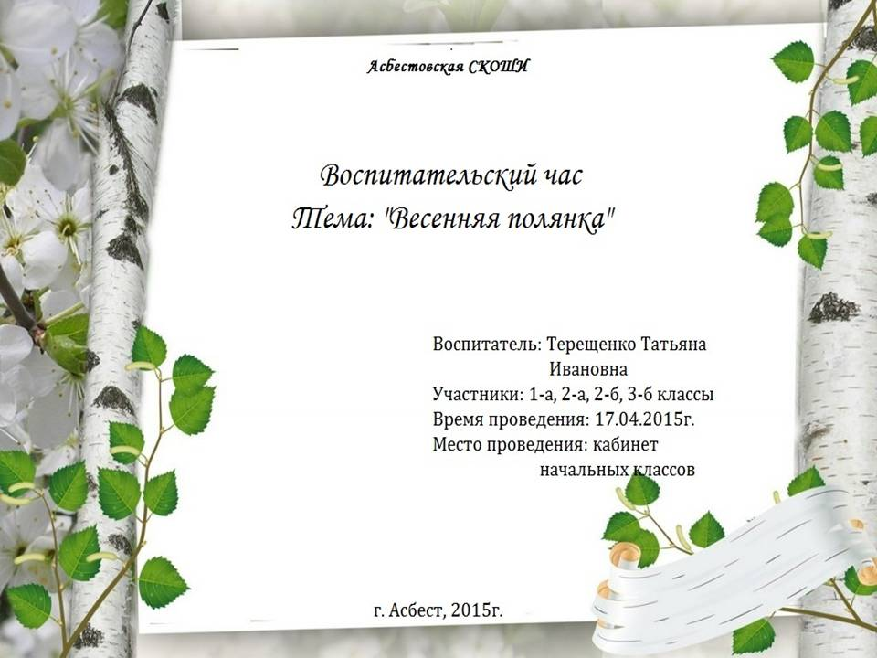 C:\Users\1\Documents\Презентация1.jpg