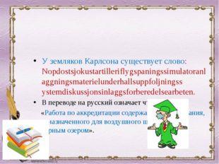 У земляков Карлсона существует слово: Nopdostsjokustartilleriflygspaningssimu