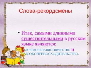 Слова-рекордсмены Итак, самыми длинными существительными в русском языке явля