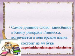 Самое длинное слово, занесённое в Книгу рекордов Гиннесса, встречается в вен
