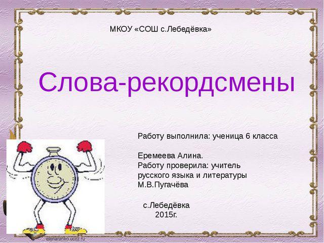 Слова-рекордсмены МКОУ «СОШ с.Лебедёвка» с.Лебедёвка 2015г. Работу выполнила...