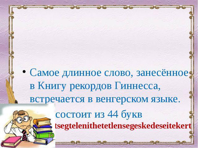 Самое длинное слово, занесённое в Книгу рекордов Гиннесса, встречается в вен...