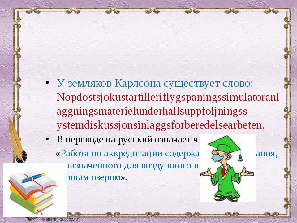 У земляков Карлсона существует слово: Nopdostsjokustartilleriflygspaningssimu...
