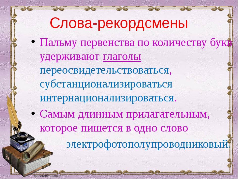 Слова-рекордсмены Пальму первенства по количеству букв удерживают глаголы пер...
