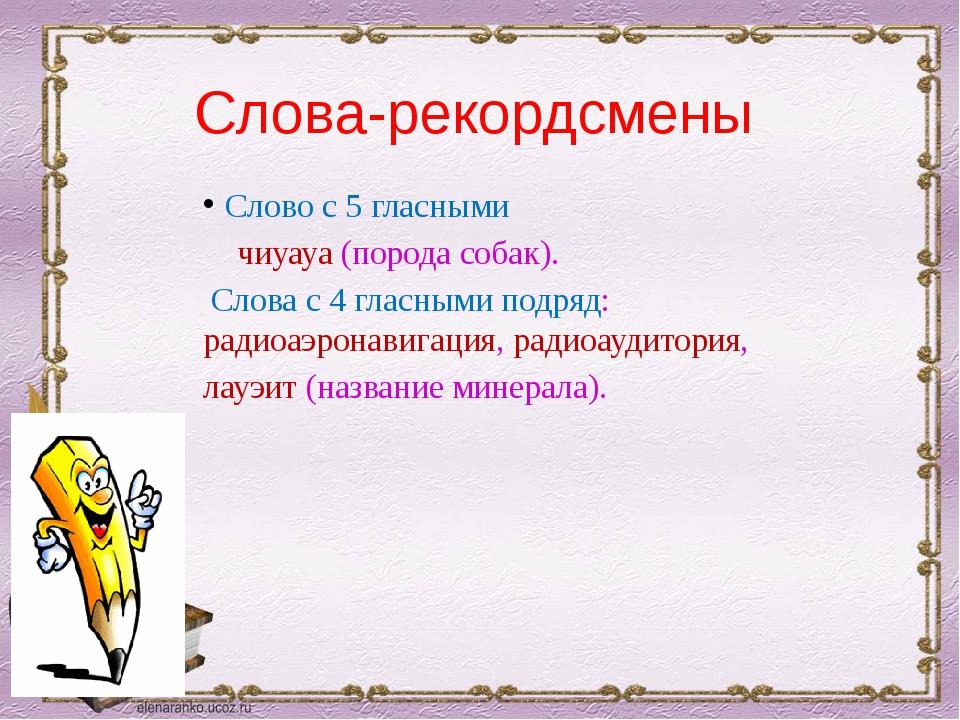 Слова-рекордсмены Слово с 5 гласными чиуауа (порода собак). Слова с 4 гласным...
