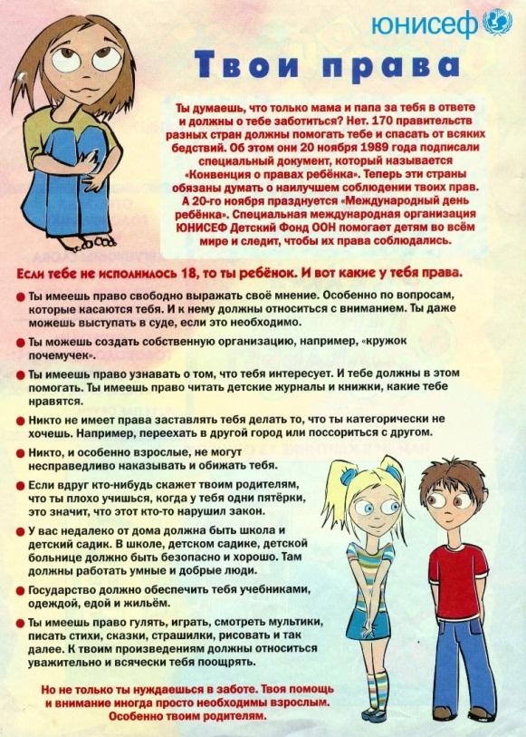 Описание: http://bk-detstvo.narod.ru/Pravo_listovka.jpg