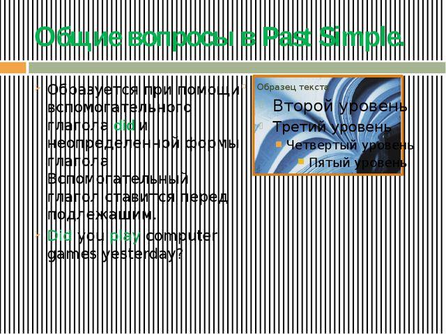 Общие вопросы в Past Simple. Образуется при помощи вспомогательного глагола d...