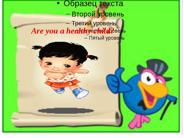 Are you a healthy child?