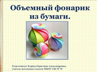 Подготовила: Коршун Кристина Александровна, учитель начальных классов МБОУ СШ