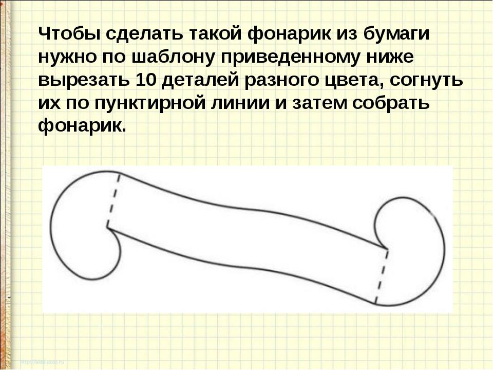 Чтобы сделать такой фонарик из бумаги нужно по шаблону приведенному ниже выре...
