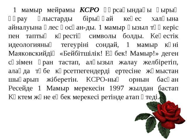 1 мамыр мейрамы КСРО құрсағындағы қырық құрау ұлыстарды бірыңғай кеңес халқы...