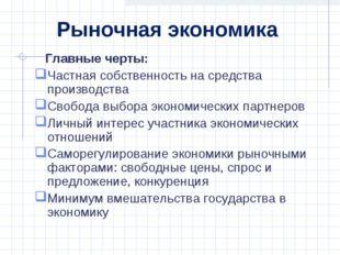 Главные черты: Частная собственность на средства производства Свобода выбора