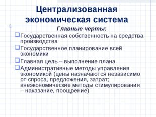 Главные черты: Государственная собственность на средства производства Госуда